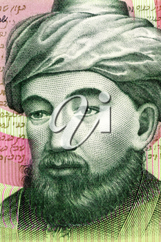 Maimonides (1135-1204) on 1 Sheqel 1986 Banknote from Israel. Jewish philosopher.