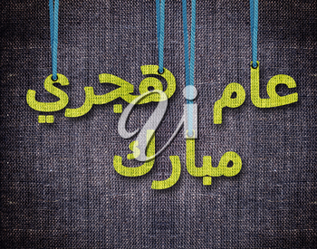 Wishing You a Blessed New Year in Arabic language, conceptual image for the Islamic New Year (Hijri year).
