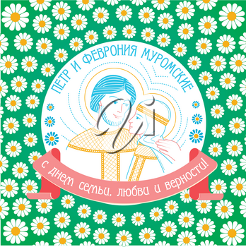 Holiday in Russia translation -  day family , love and  remain faithful, Peter and Fevronia Muromskie. Icon in the linear style