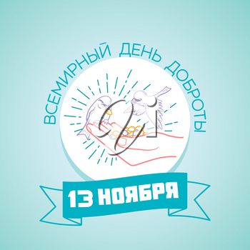 translation from Russian november 13, Holiday -  World Kindness Day. Icon in the linear style