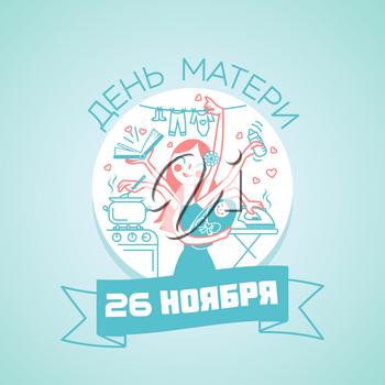 greeting card. translation from Russian Mothers Day November 26. Icon in the linear style