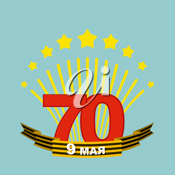 9 May. Victory day. Salute. Translation from Russian: 9 May. Victory day